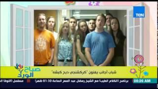 بالفيديو.. طلاب أجانب يغنون «كركشنجي دبح كبشه» لإظهار إجادتهم للغة العربية
