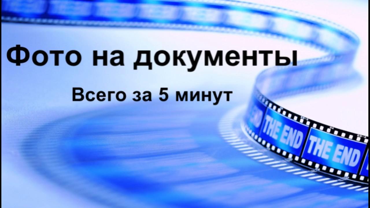 Фото на документы в программе фотошоп - YouTube