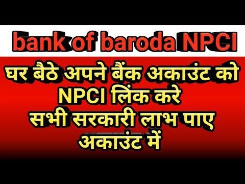 aadhar npci link  घर बैठे अपने बैंक अकाउंट को NPCI लिंक करे
