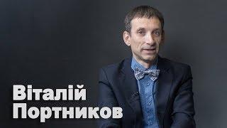 Віталій Портников про Путіна, реформи й те, чого хоче ворог України