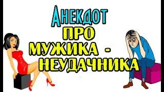 АНЕКДОТ ПРО МУЖИКА ГУРМАНА СВЕЖИЙ АНЕКДОТ