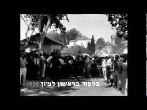 הלורד בלפור בראשון לציון 1925 Balfour