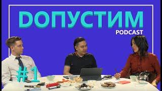 Олег Чернов и Тогжан Кожалиева / ДОПУСТИМ подкаст I