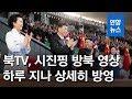 [풀영상] 북한TV, 시진핑 방북 영상 하루 지나 상세히 방영 / 연합뉴스 (Yonhapnews)