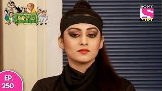 Chidiya Ghar - चिड़िया घर - Episode 250 - 2nd June, 2017
