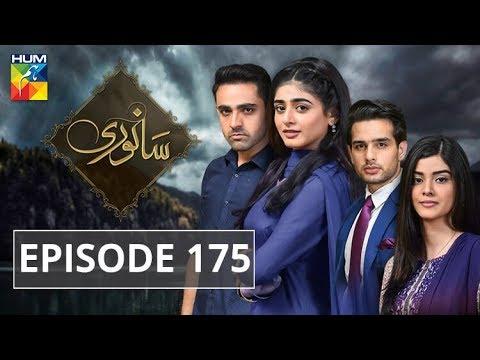 Sanwari Episode #175 HUM TV Drama 26 April 2019