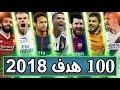 أغنية أفضل 100 هدف خرافى سجل فى عام 2018 HD | ما هو الهدف الاجمل هذا العام؟