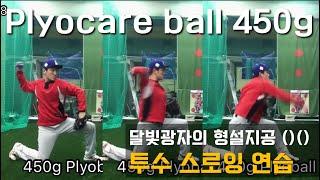 Plyocare ball 투수 스로잉 연습!