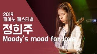 정희주 'Moody's mood for love' - …