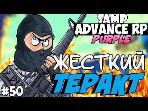 SAMP Advance RP Purple | #50 | - ЖЕСТКИЙ ТЕРАКТ!