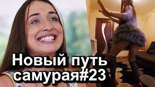 Новый путь самурая-23: Чак и я участвуем в Порно/Где встретить знаменитость в Москве