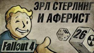 Fallout 4 - Прохождение. Эрл Стерлинг и Аферист 26