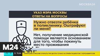 Фото Москвичам дали ответы на главные вопросы о режиме самоизоляции - Москва 24