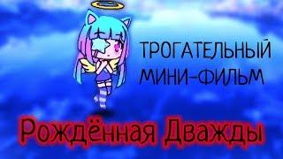 """""""Рожденная Дважды"""" /// Гача Лайф Мини-Фильм"""