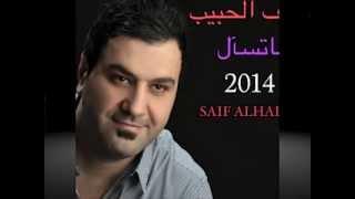 أغاني عراقية سيف الحبيب ماتسأل