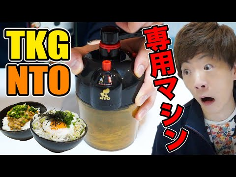 専用マシン誕生により究極のTKGNTO(卵かけ納豆)ご飯ついに完成www