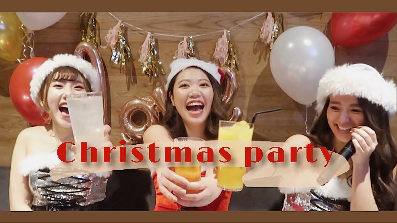 【VLOG】クリスマスパーティー女子会!ドンキで1500円以内のプレゼント交換で18禁♡笑
