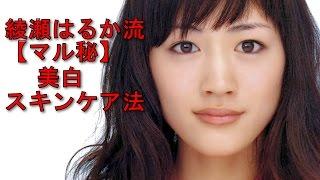 様々な美肌ランキングで第1位に輝く綾瀬はるかさん! そんな美肌の持ち...