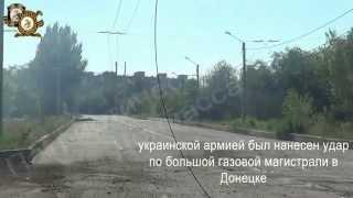 Украинская армия повредила газовую магистраль в Донецке. 15.08.2014