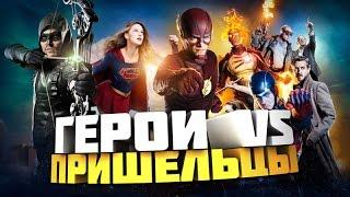 Герои против Пришельцев | Флэш, Стрела, Супергёрл, ЛЗД | Кроссовер | Трейлер (Русские субтитры)