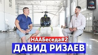Давид Ризаев. Большие деньги и тернистый путь к успеху | НААБеседа#2
