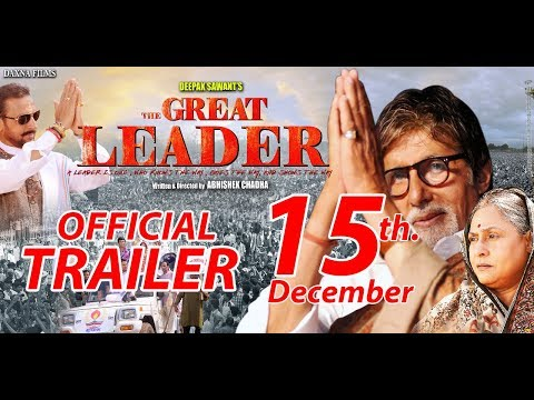 Official Trailer :The Great Leader   AMITABH BACHCHAN   JAYA BACHCHAN   GULSHAN GROVER   15 Dec