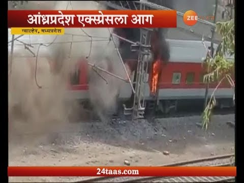 ग्वाल्हेरमध्ये सुपरफास्ट एक्स्प्रेस गाडीला भीषण आग