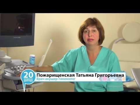 20 вопросов доктору - Пожарищенская Татьяна Григорьевна
