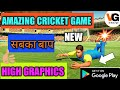 One of the best cricket game of the android 👍👍 Better than wcc2. 😃 High graphics