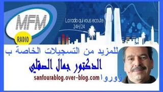 جمال الصقلي حساسية الجلد و الطفح الجلدي25/02/13 Dr jamal Skali