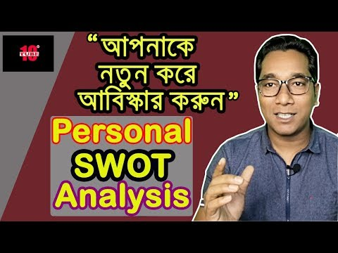personal swot analysis, 2019 বাংলায় | *Complete Solution* thumbnail