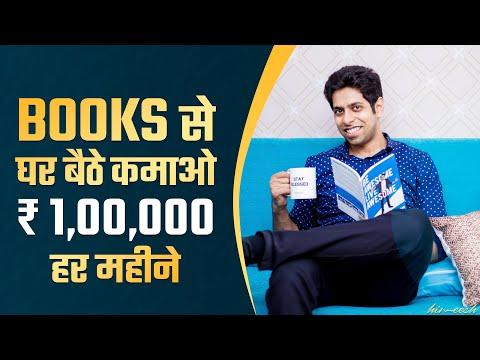 Earn Money Online from Books | घर बैठे कमाओ किताबों से | by Him eesh Madaan