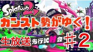 【スプラトゥーン2】#2 カンスト勢が試射会を堪能!【生放送】