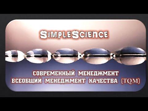 Современный менеджмент. Всеобщий менеджмент качества (TQM).