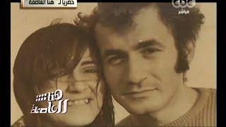 #هنا_العاصمة | عزت أبو عوف : أحسست بالفرح عند أقترابي من الموت لمقابلة زوجتي الراحلة فاطيما