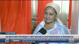 Казахстанские врачи проходят обучение в зарубежных клиниках