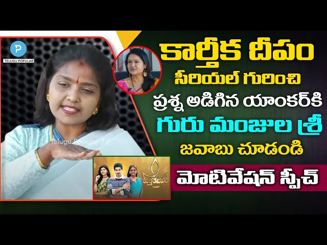 Guru Manjula Sree about Karthika Deepam Serial    Review   Telugu Popular TV