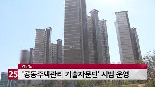 경남도, '공동주택관리 기술자문단' 시범…