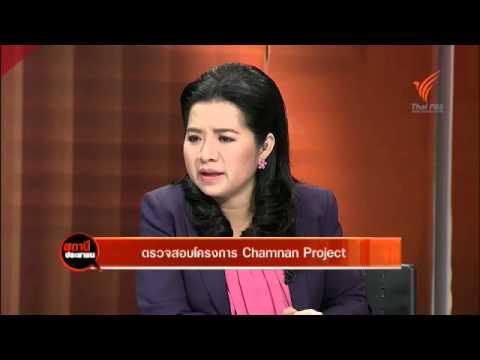 สถานีประชาชน  : ตรวจสอบโครงการ Chamnan Project (8 ก.ค. 57)