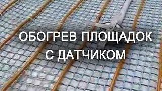 Обогрев открытых площадок с датчиком грунта(В это видео рассказывается про обогрев открытых площадок с датчиком грунта Саморегулирующийся нагревател..., 2015-06-04T07:16:58.000Z)