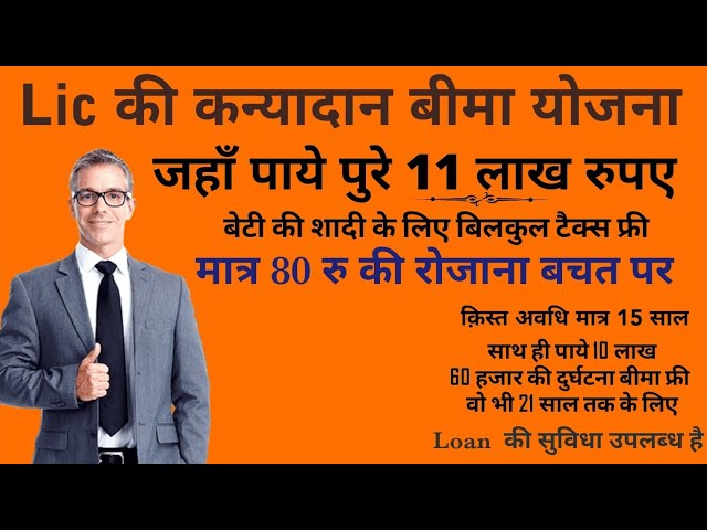 Lic  Kanyadan policy with jeevan labh || ???????? ???? ????? ||