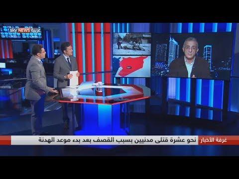 الغوطة الشرقية... وهدنة مجلس الأمن المترنحة  - نشر قبل 24 دقيقة