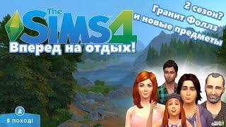 The Sims 4 В поход! / Гранит Фоллз и новые предметы строительства(Играем в The sims 4 с Наташкой вместе! Подписывайся на канал, что бы не пропустить серии http://goo.gl/kZDqTd Я купила..., 2015-01-14T12:43:28.000Z)