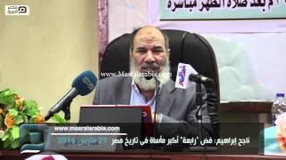 مصر العربية | ناجح إبراهيم: فض
