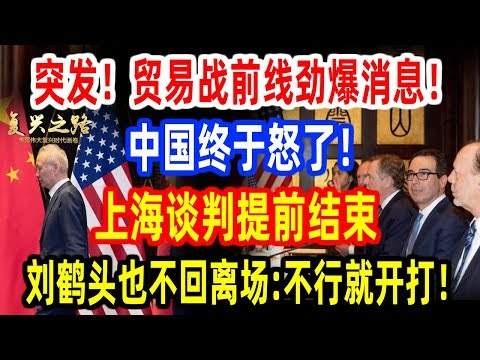 贸易战前线传来劲爆消息!特朗普对华耍诈被识破!中国终于怒了!上海谈判提前结束!刘鹤头也不回离场:不行就开打!美方代表气得面红耳赤!
