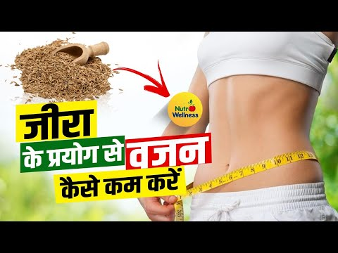 Weight loss tips in Hindi | Vajan Kam Karne Ke Upay | Cumin Seeds (Jeera)