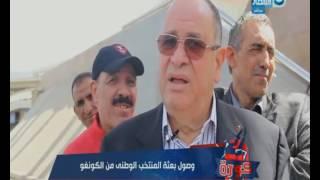 كورة كل يوم   تقرير عن وصول بعثة المنتخب المصري من الكونغو