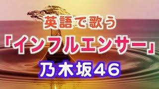 Hi! 今回は乃木坂46さんの『インフルエンサー』の英語ver.を歌わせてい...