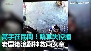 高手在民間 轎車失控撞 老闆後滾翻神救兩女童 三立新聞網setn com