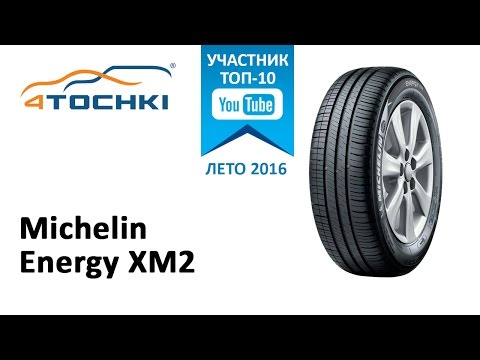 Energy XM2